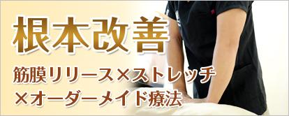 根本改善 筋膜リリース・ストレッチ・物療