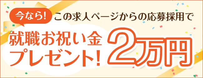 就職お祝い金2万円プレゼント