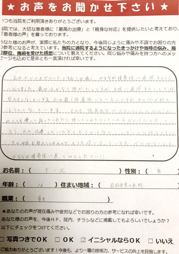 岩国市室の木町 16歳 男性 Y.K様 学生