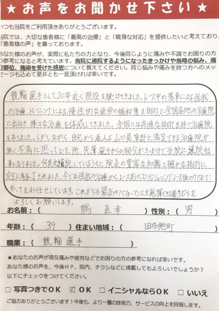 田布施町 39歳 男性 隅直幸様 競輪選手