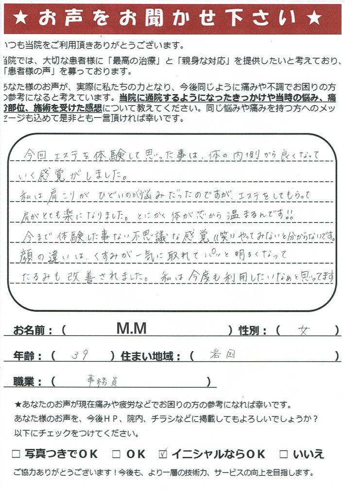 岩国 39歳 女性 M.M様 事務員